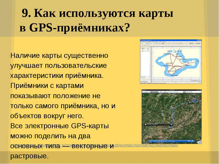 9. Как используются карты в GPS-приёмниках? http://wiki.risk.ru/index.php/GPS...