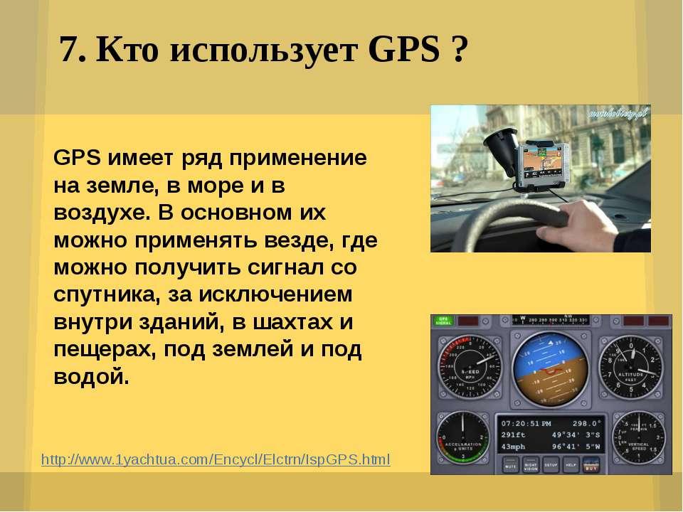 7. Кто использует GPS ? http://www.1yachtua.com/Encycl/Elctrn/IspGPS.html GPS...