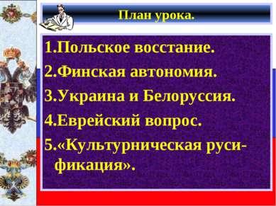 План урока. 1.Польское восстание. 2.Финская автономия. 3.Украина и Белоруссия...