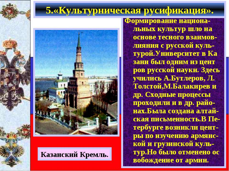 Формирование национа-льных культур шло на основе тесного взаимов-лияния с рус...