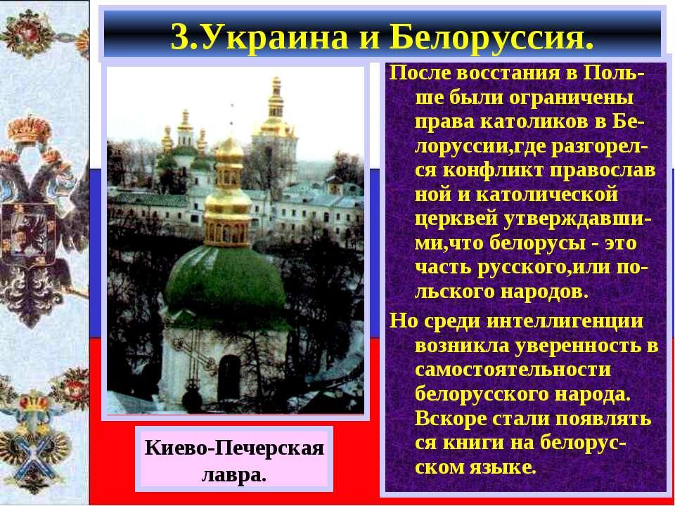 После восстания в Поль-ше были ограничены права католиков в Бе-лоруссии,где р...
