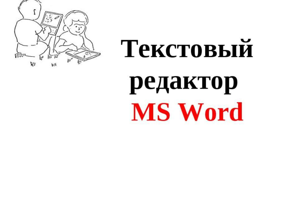 Текстовый редактор MS Word