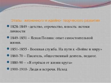 Этапы жизненного и идейно- творческого развития 1828-1849 –детство, отрочеств...