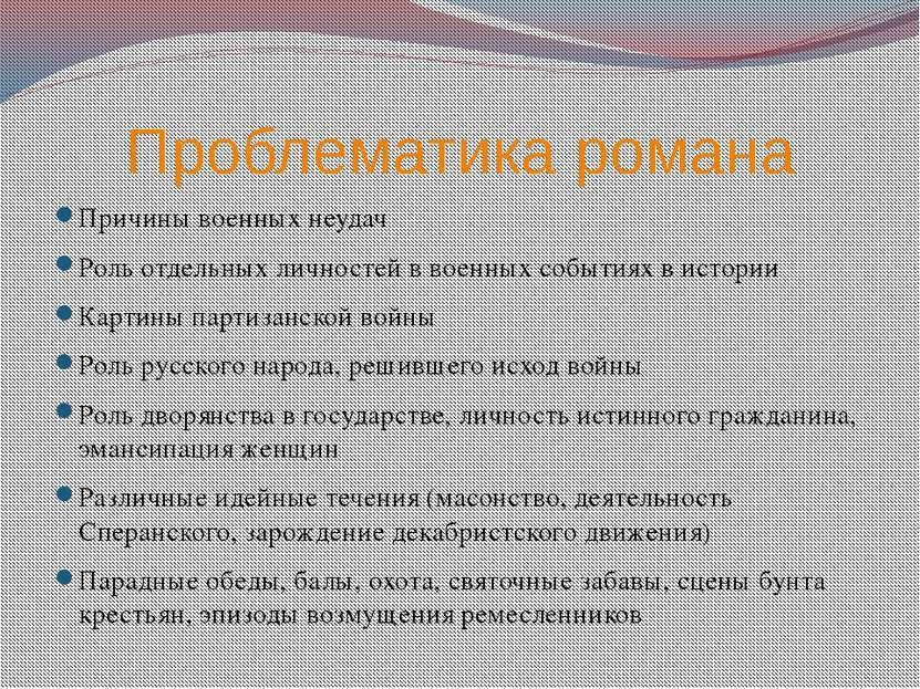 Проблематика романа Причины военных неудач Роль отдельных личностей в военных...