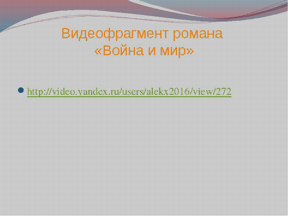 Видеофрагмент романа «Война и мир» http://video.yandex.ru/users/alekx2016/vie...