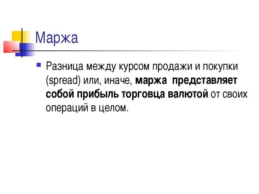 Маржа Разница между курсом продажи и покупки (spread) или, иначе, маржа предс...