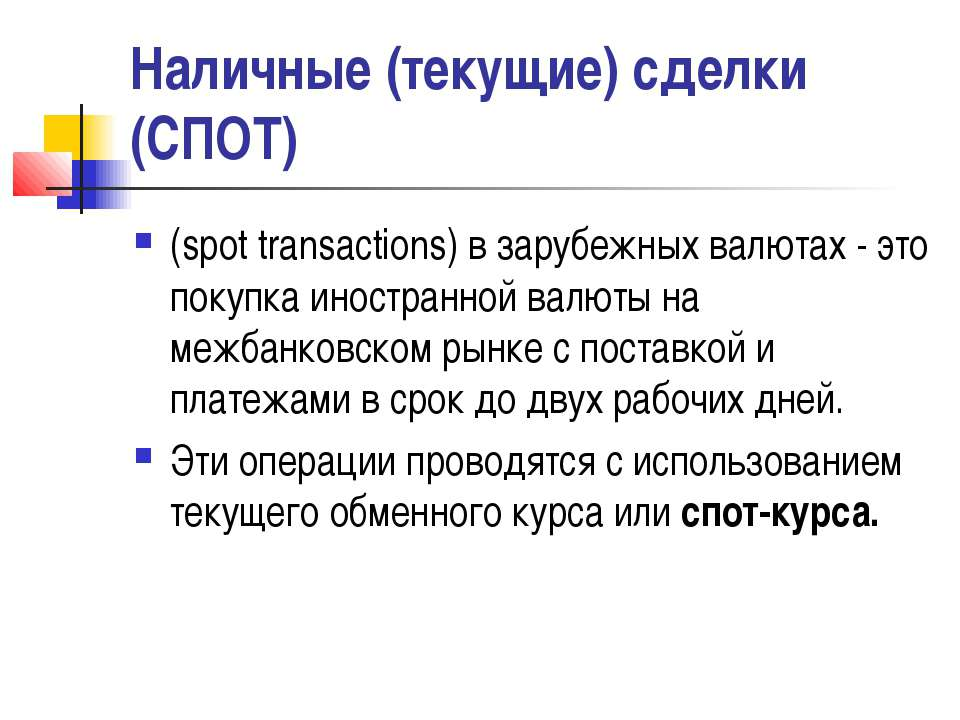 Наличные (текущие) сделки (СПОТ) (spot transactions) в зарубежных валютах - э...