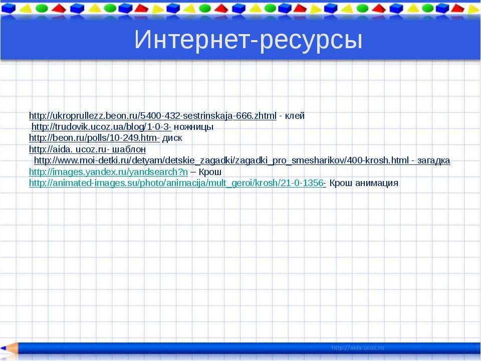 http://ukroprullezz.beon.ru/5400-432-sestrinskaja-666.zhtml - клей http://tru...