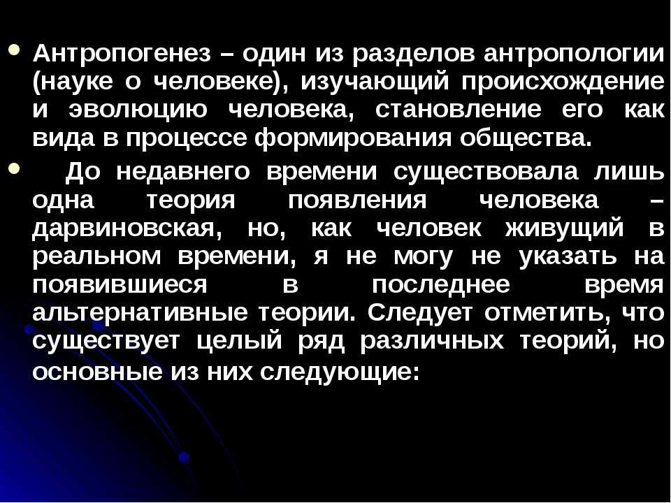 Антропогенез – один из разделов антропологии (науке о человеке), изучающий пр...