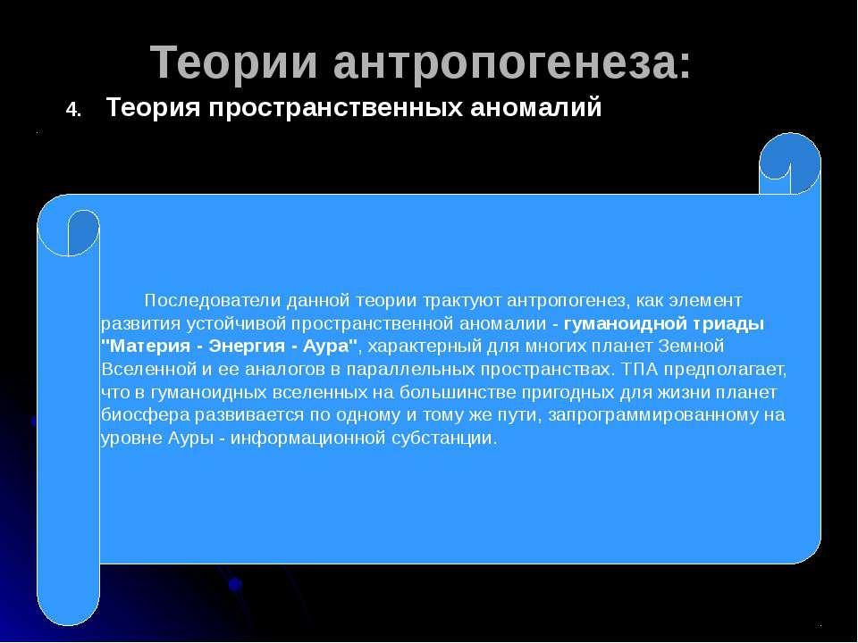 Теории антропогенеза: Теория пространственных аномалий Последователи данной т...