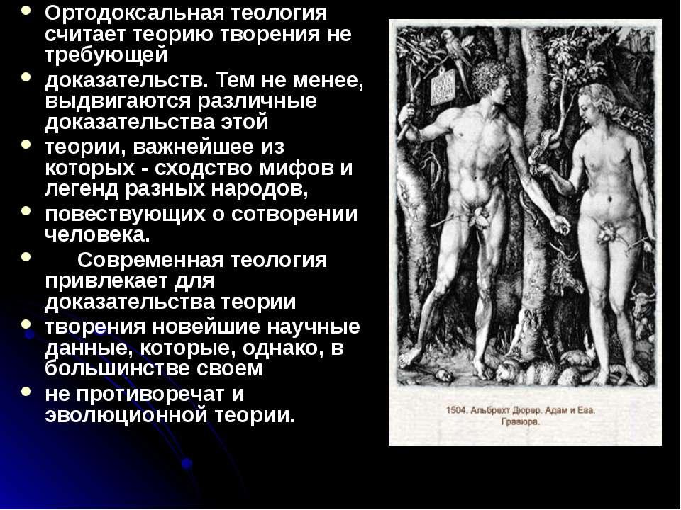 Ортодоксальная теология считает теорию творения не требующей доказательств. Т...