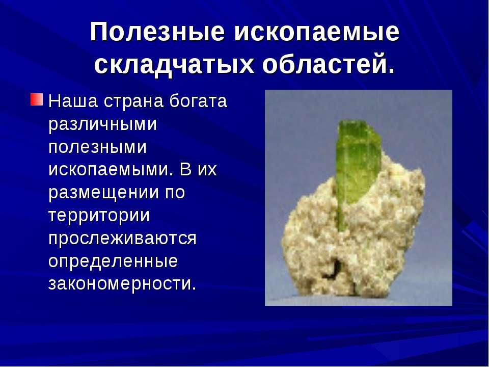 Полезные ископаемые складчатых областей. Наша страна богата различными полезн...