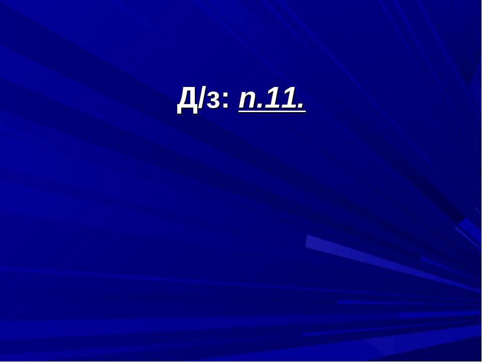 Д/з: п.11.