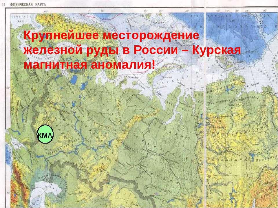 КМА Крупнейшее месторождение железной руды в России – Курская магнитная анома...
