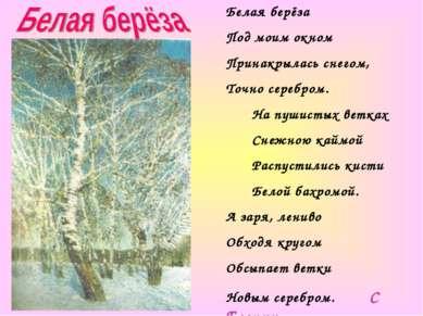 Белая берёза Под моим окном Принакрылась снегом, Точно серебром. На пушистых ...