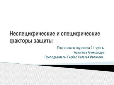 Неспецифические и специфические факторы защиты Подготовила: студентка 21 груп...
