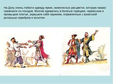 На Дону очень любили одежду ярких, живописных расцветок, которую казаки приво...
