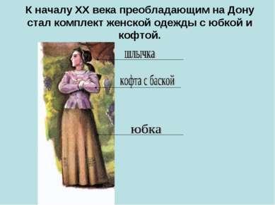К началу XX века преобладающим на Дону стал комплект женской одежды с юбкой и...