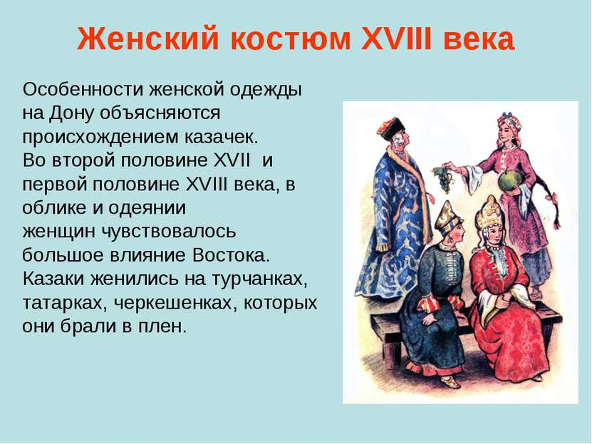 Женский костюм ХVIII века Особенности женской одежды на Дону объясняются прои...