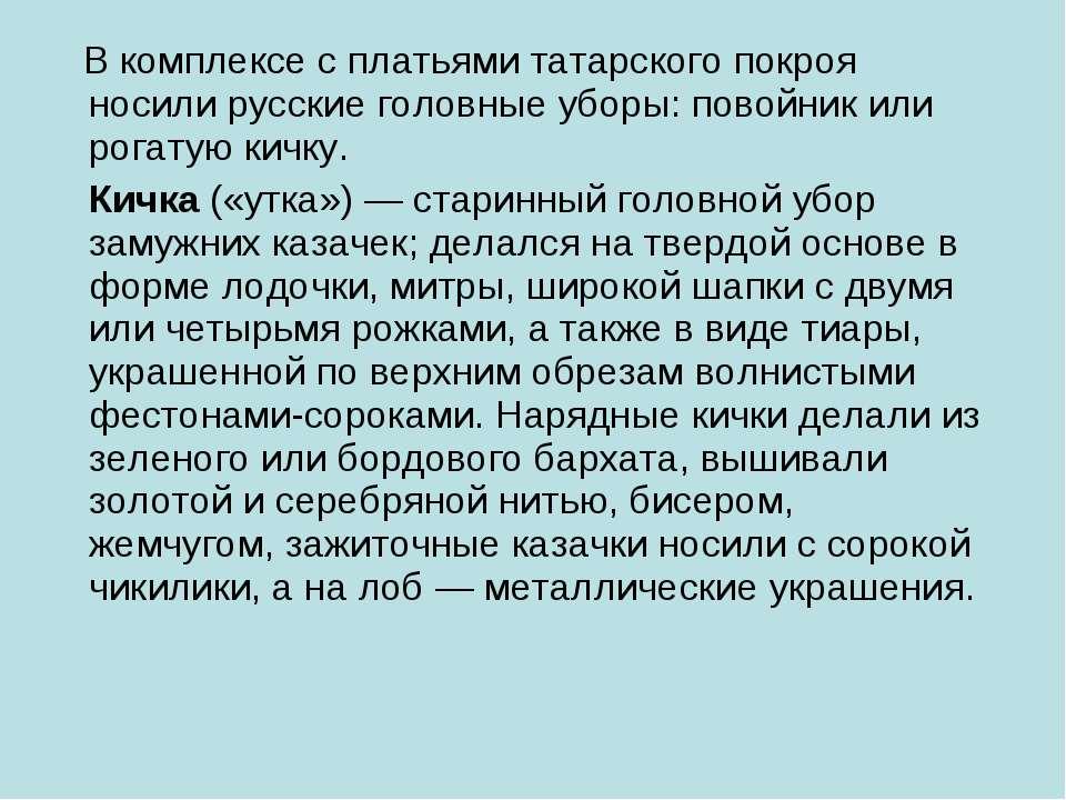 В комплексе с платьями татарского покроя носили русские головные уборы: повой...