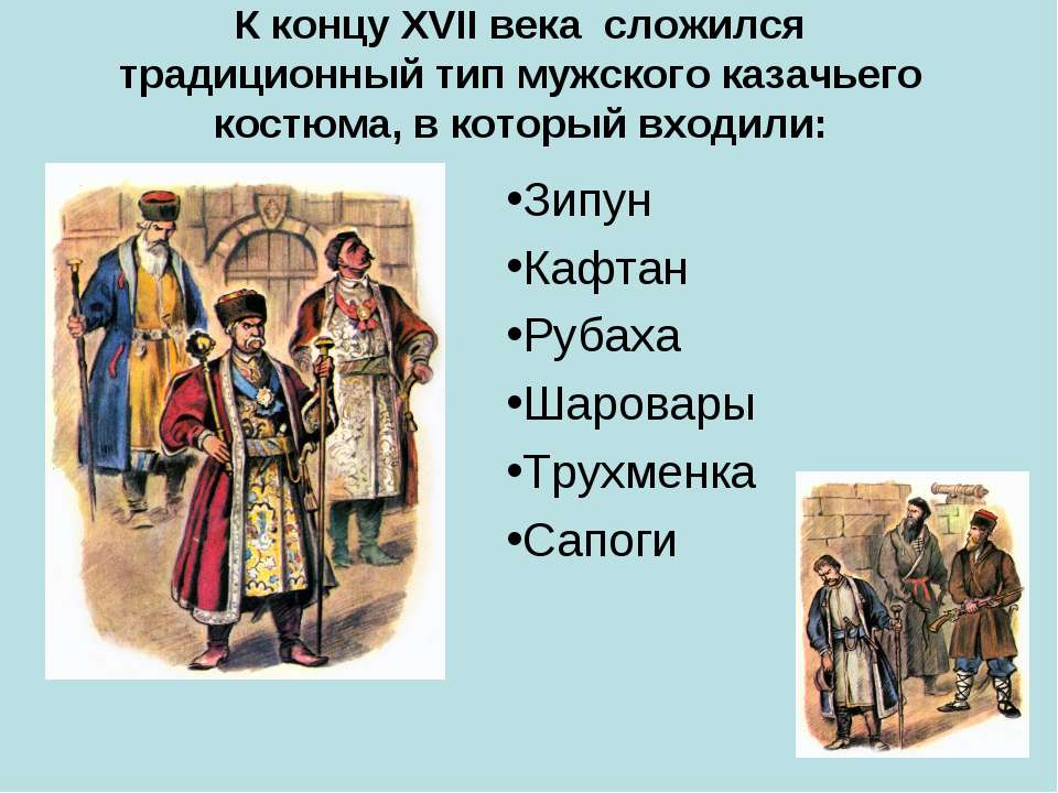 К концу ХVII века сложился традиционный тип мужского казачьего костюма, в кот...