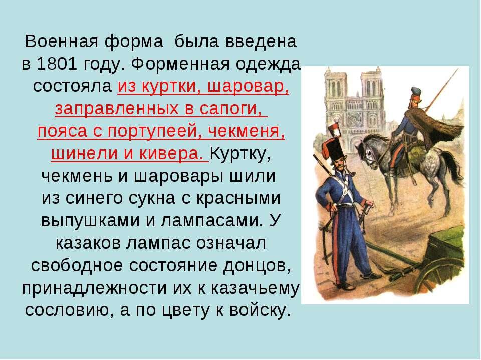 Военная форма была введена в 1801 году. Форменная одежда состояла из куртки, ...