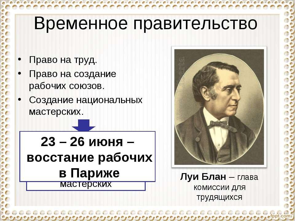 Временное правительство Право на труд. Право на создание рабочих союзов. Созд...