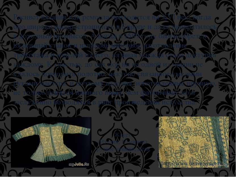 Расцвет вязания как ремесла приходится на XVI век, когда оно широко распростр...