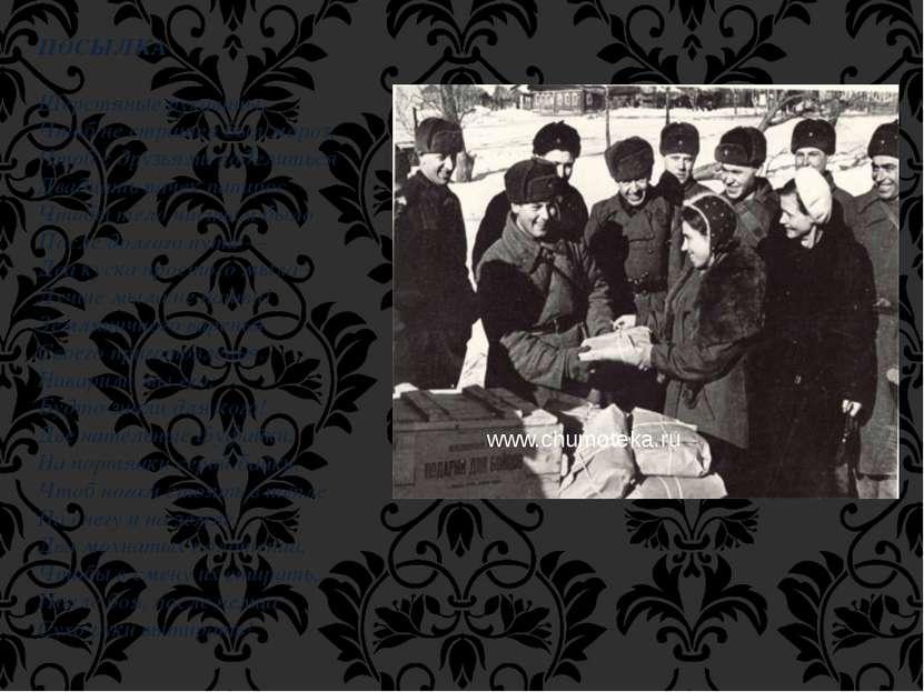 ПОСЫЛКА Шерстяные рукавицы, Чтоб не страшен был мороз, Чтоб с друзьями подели...