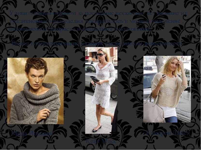 Удивительным образом за последние несколько лет вязание из традиционного руко...