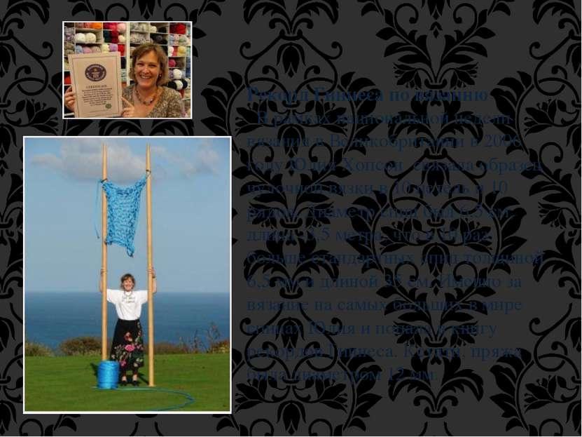 Рекорд Гиннеса по вязанию  В рамках национальной недели вязания в Великобрит...