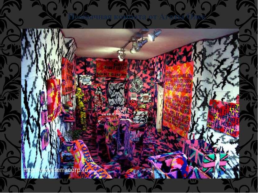 Необычная комната от Агаты Олек http://www.terracorp.ru