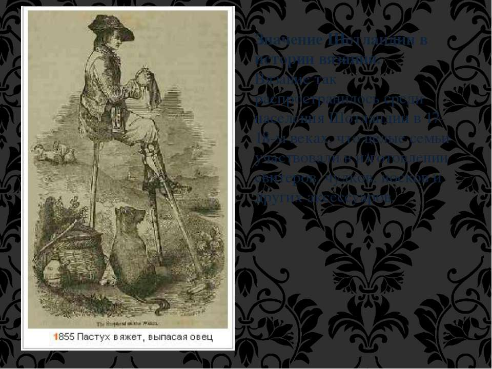 Значение Шотландии в истории вязания. Вязание так распространилось среди насе...