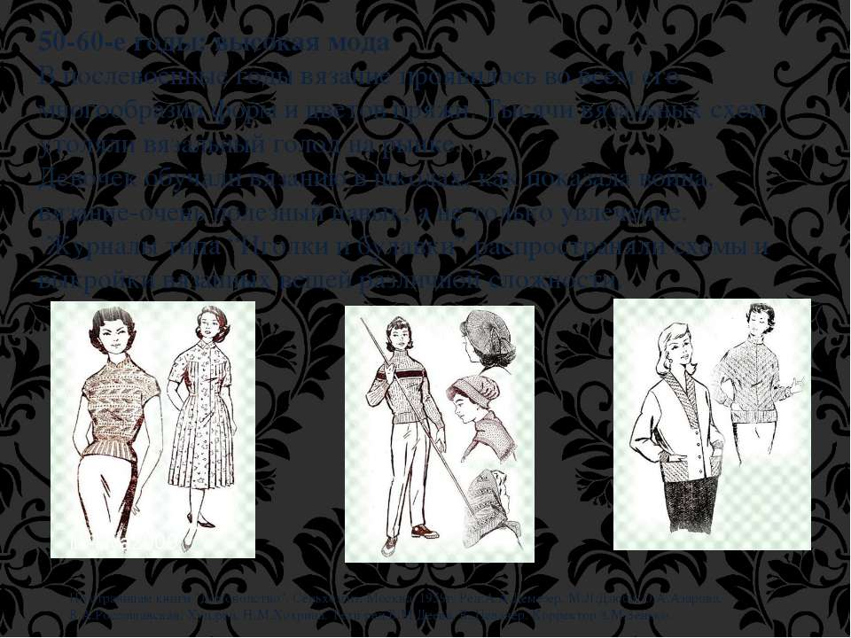 50-60-е годы: высокая мода В послевоенные годы вязание проявилось во всем его...