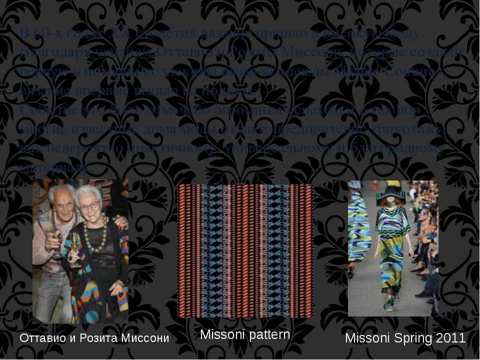 В 60-х годах XX столетия вязание пришло в высокую моду. Благодаря усилиям Отт...