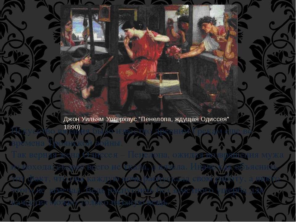 Искусство вязания было известно древним Грекам еще во времена Троянской войны...