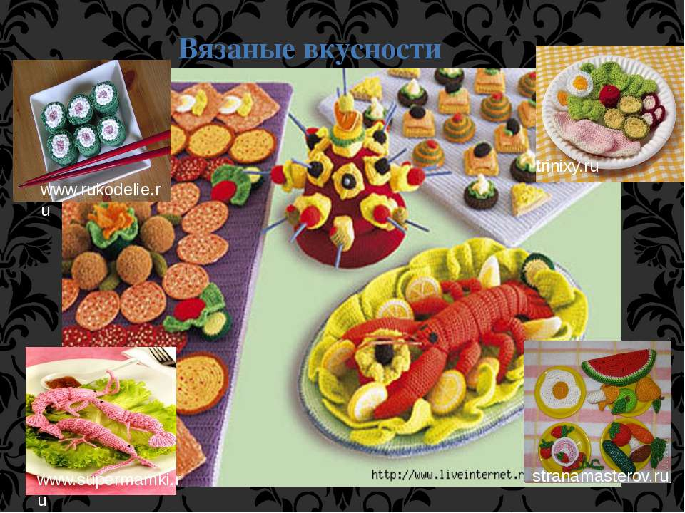 Вязаные вкусности www.rukodelie.ru www.supermamki.ru trinixy.ru stranamaster...