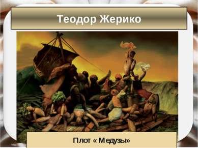 Теодор Жерико Плот « Медузы»