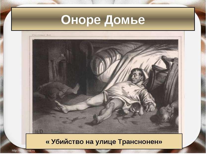 Оноре Домье « Убийство на улице Транснонен»