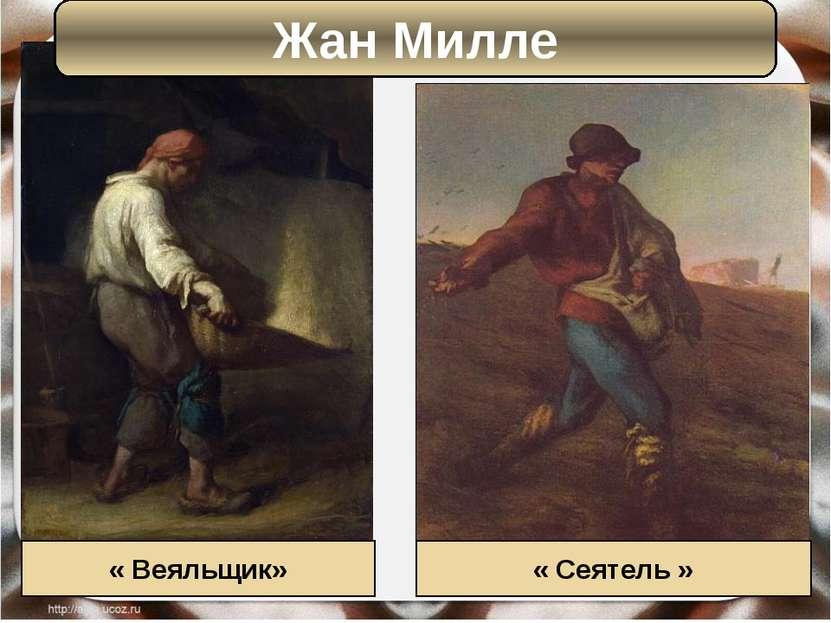 « Веяльщик» « Сеятель » Жан Милле