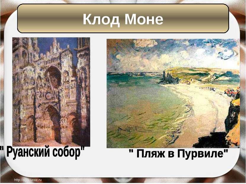 Клод Моне