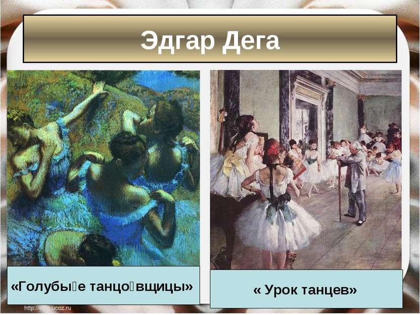«Голубы е танцо вщицы» « Урок танцев» Эдгар Дега