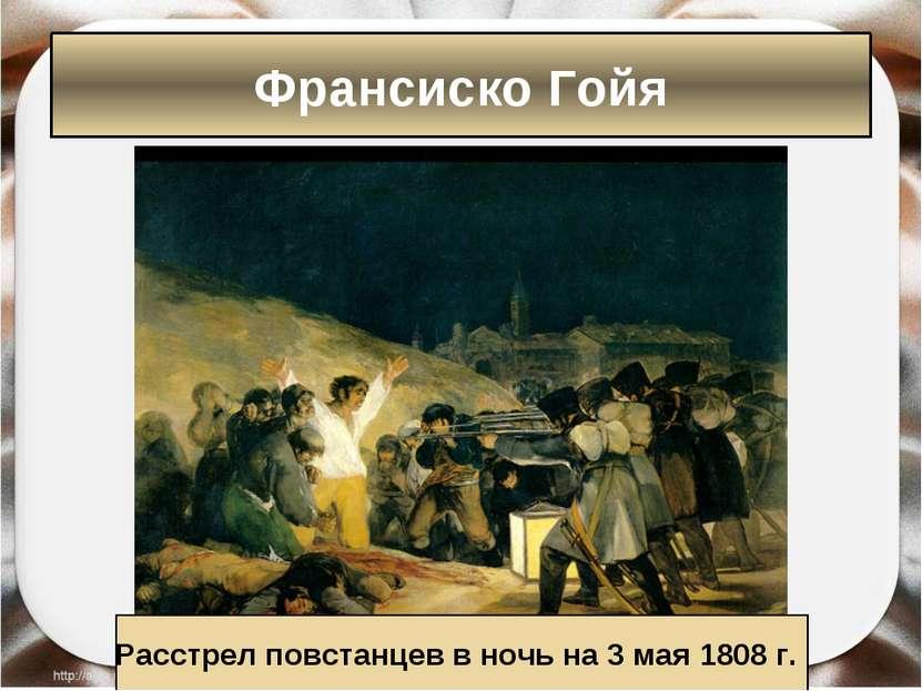 Франсиско Гойя Расстрел повстанцев в ночь на 3 мая 1808 г.