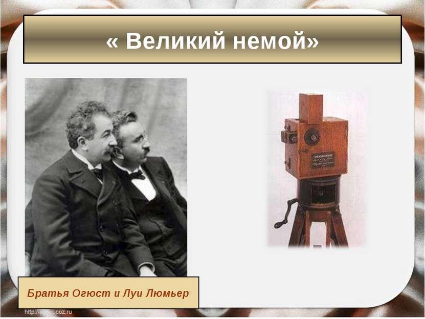 « Великий немой» Братья Огюст и Луи Люмьер