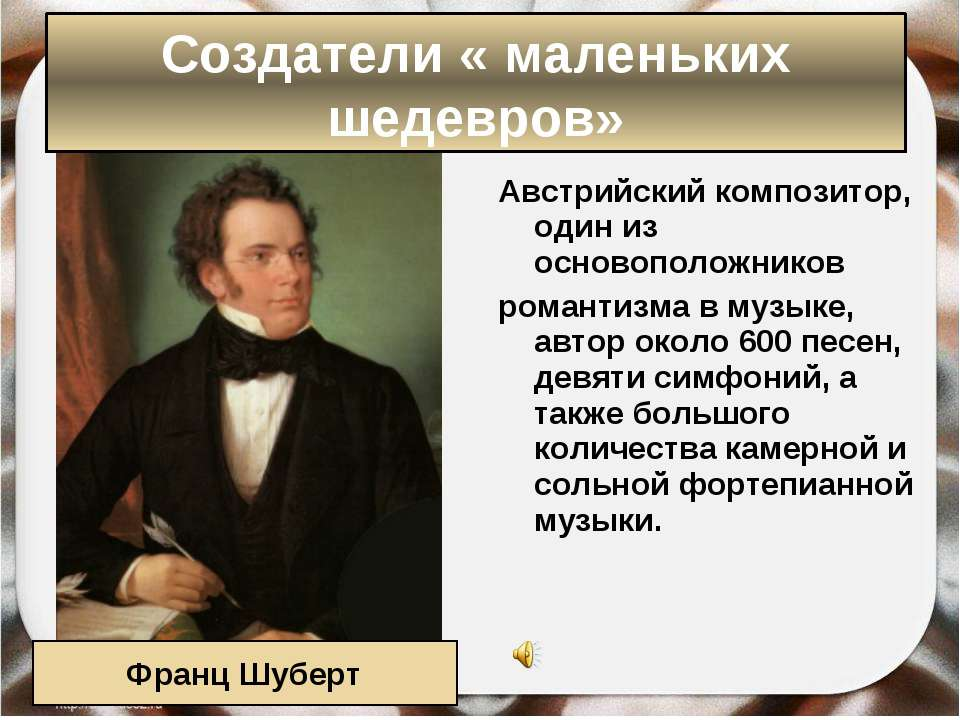Австрийскийкомпозитор, один из основоположников романтизмав музыке, автор ...