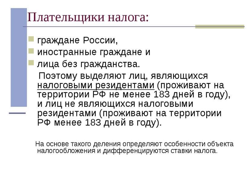 Плательщики налога: граждане России, иностранные граждане и лица без гражданс...