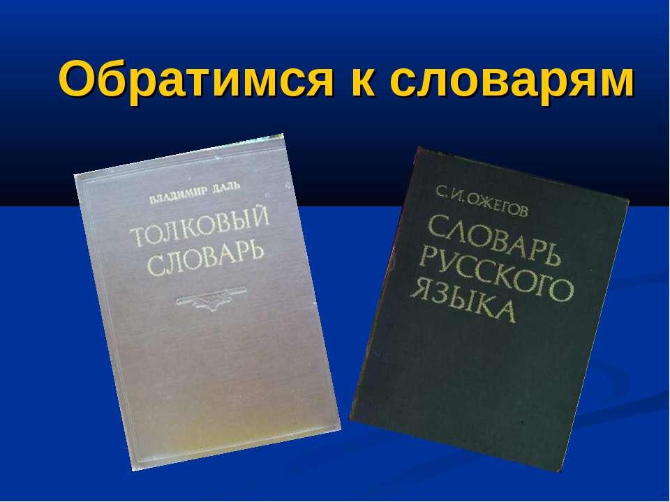 Обратимся к словарям