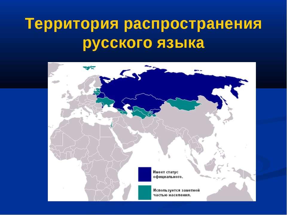 Территория распространения русского языка