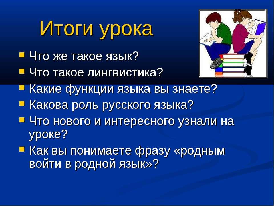 Итоги урока Что же такое язык? Что такое лингвистика? Какие функции языка вы ...