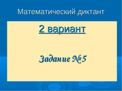 Математический диктант 2 вариант Задание № 5